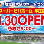 11月30日(土)9:00「スーパービバホーム 本庄店」がプレオープン。オープンニングイベントがあるみたい。【開店・閉店】
