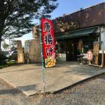 深谷市普済寺に「母ちゃん食堂 志ん(しん)」というお店がオープンしてた。コスモス街道沿い。【開店・閉店】