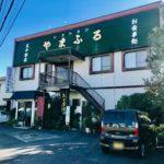 上里町七本木にある「やまふる」の『本日のサービスランチ』【さいつうグルメ】