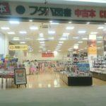 イオンタウン上里2階にある「フタバ図書GIGA上里店」が閉店するみたい。【開店・閉店】