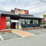 上里町七本木にある「麺空 -MENKU-」が閉店するみたい。【開店・閉店】
