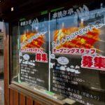 深谷市西大沼に「串焼き亭 心(しん)」というお店がオープンするみたい。「ラーメン縁次」があったところ。【開店・閉店】