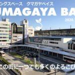 熊谷市筑波に「KUMAGAYA BASE(クマガヤベイス)」というコワーキングスペースがオープンしたみたい。【開店・閉店】