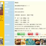 熊谷市石原にある「ココス 熊谷店」が明日2/2(日)をもって閉店するみたい。【開店・閉店】
