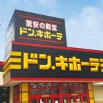 行田市持田に「ドン・キホーテ」がオープンするみたい。持田ICのすぐ近く。スポーツデポがあったところ。【開店・閉店】