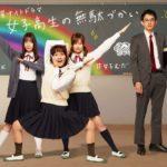 テレビ朝日系で放送中の『女子高生の無駄づかい』の撮影が深谷市で行われるみたい。エキストラ急募中。【その他】