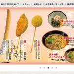 熊谷市石原に「串カツ田中 」がオープンするみたい。「幸楽苑 熊谷石原店」があったところ。