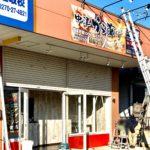 伊勢崎市連取本町に「鶏笑」という唐揚げのテイクアウト専門店がオープンするみたい。
