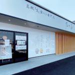 伊勢崎市宮子町につくってた「乃が美 はなれ 伊勢崎店」は5月8日(金)オープンみたい。