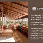 深谷市小前田にある「旭製菓花園工場直売店」内に「Layer Café(レイヤーカフェ)」というカフェができたみたい。