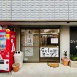 上里町七本木にいろんな自販機がある「ジハンキイチバ」がオープンしてた。