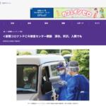 深谷市内にPCR検査センターが開設されたみたい。埼玉県北部では初。