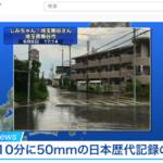 昨日熊谷市で降った雨は観測史上日本歴代1位タイの記録だったみたい。