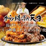 熊谷市拾六間に「から揚げの天才」がオープンするみたい。テリー伊藤とコラボしたワタミのチェーン店。