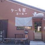 寄居町桜沢にあるケーキ屋さん「Chat capricieux(シャカプリス)」が閉店したみたい。