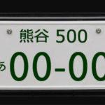 熊谷ナンバーになる市町村はいくつあるでしょ〜か?【知ってる?】
