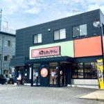 深谷市稲荷町にある「はなまるうどん 17号深谷稲荷町店」が閉店するみたい。