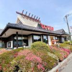 本庄市東五十子にある「てんぐ茶屋」がリニューアルに伴い閉店してた。系列店のかつ久は「かつ太郎」になってた。