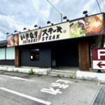「いきなり!ステーキ」本庄店と深谷店が閉店するみたい。