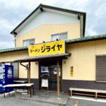 熊谷市拾六間の「ラーメン ジライヤ」が本庄に移転するみたい。