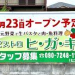深谷市田中のイタリアンレストラン「ビストロヒガキ」が7月23日(木・祝)にオープンするみたい。