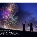 今日の夜8時「全国一斉花火プロジェクト〜はじまりの花火〜」が開催されるみたい。埼北エリアでも見れるかな?