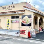 深谷市稲荷町に移転した「麺屋けんしん」がオープンしてる。