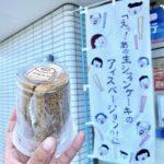 自販機で有名なシフォンケーキのアイスバージョンがコンビニで売ってる。