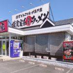深谷市栄町の「横濱家系ラーメン 湘家」が閉店してた。