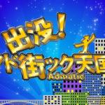 テレビ東京「出没!アド街ック天国」で本庄市が取り上げられるかも。取材班が情報募集中。