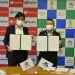 本庄市とPayPayがコラボしてキャンペーンを開催。11月30日まで。