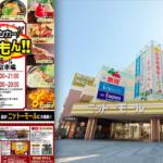 10/31(土)・11/1(日)に熊谷市のニットーモールで「第1回キッチンカーうまいもん!!選手権」が開催されるみたい。