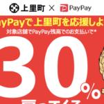 上里町とPayPayのコラボキャンペーン対象店舗が発表されてる。