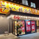 深谷市稲荷町に「究極ラーメン 横濱家 深谷店」がオープンしてた。