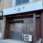 本庄市銀座に「食堂 恩むすび(ダイニング おんむすび)」というお店がオープンするみたい。
