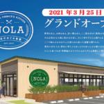 「道の駅おかべ」にできる大型飲食施設「NOLA(ノーラ)」は3月25日(木)にオープンみたい。