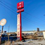 熊谷市代に「蒙古タンメン中本 熊谷店」ができるみたい。富士住建があったところ。