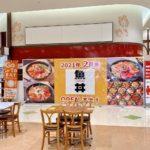 イオンタウン上里2Fに「魚丼」がオープンするみたい。「エムエフ エディトリアル アウトレット 」は1/26に閉店。