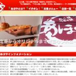 熊谷市円光に「たこ焼・ぺちゃ焼 あほや熊谷店」がオープンするみたい。