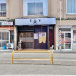 本庄市銀座の「ダイニング食堂 恩むすび(おんむすび)」がプレオープンするみたい。