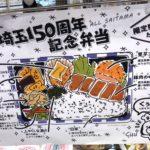埼玉県とベルクがコラボした「埼玉150周年記念弁当」が販売されてる。深谷ねぎを使った「ねぎぬた」が美味しい!