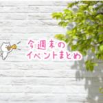 4/3(土)・4(日)に埼北エリア周辺で開催されるイベントまとめ【イベント情報】