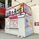 「ビバモール本庄店」の敷地内に『純風°(じゅんぷう)』っていう期間限定の生餃子専門店がオープンするみたい。