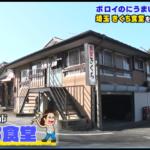 4月2日(金)にテレビ東京で放送された『デカ盛りハンター』で深谷市にある「きくち食堂」が映ったみたい。TVerで観れるよ!