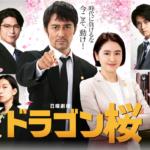 5月2日(日)に放送されるTBS日曜劇場『ドラゴン桜』の第2話は深谷市でロケが行われたみたい。
