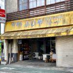 本庄市千代田にある「ふじや綜合食品店」に駄菓子がけっこう売ってる。