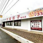 深谷市萱場に「京城餃子 総本店」っていう手作り餃子専門店がオープンするみたい。「いきなり!ステーキ深谷店」があったところ。※追記あり