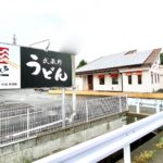深谷市黒田に「武蔵野うどん きやんち 花園店」がオープンするみたい。「伊太利亜食房アガノ」があったところ。※追記あり