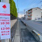 来週は埼北エリアでオリンピックの聖火リレーが実施されるよ。交通規制も発表されてる。