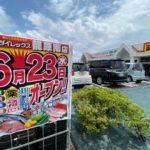 熊谷市拾六間に「ダイレックス籠原南店」がオープンしてる。オープニングセールで色々と安いみたい。